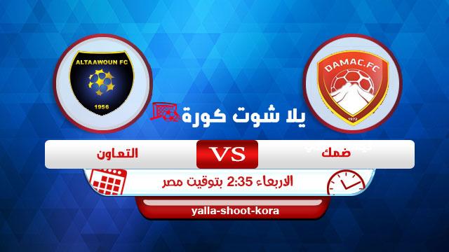 damac-vs-al-taawon
