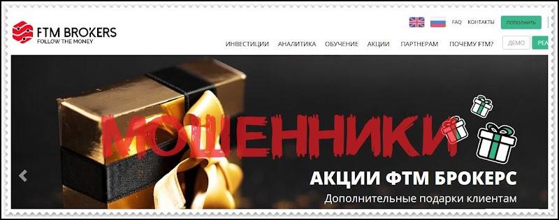 Мошеннический сайт ftm.by – Отзывы, развод. Компания FTM Brokers мошенники