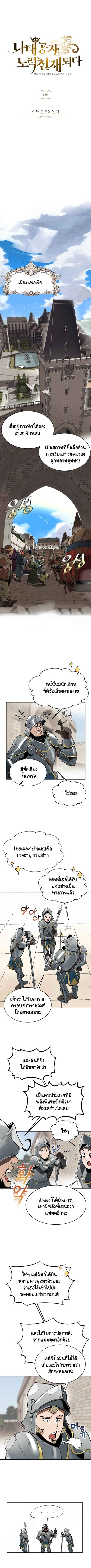 The Lazy Prince Becomes A Genius - หน้า 3