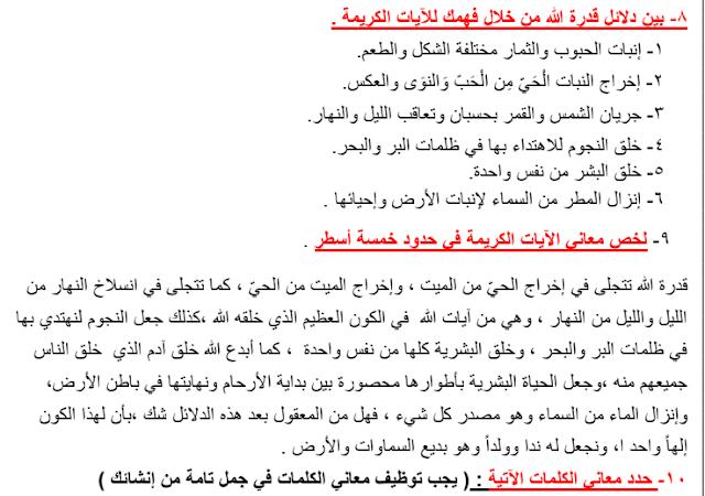 مذكرة ملخص موضوعات لغة عربية للصف العاشر ثانوية عبد الله المبارك