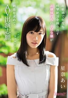 KAWD-838 – Ai Hoshina สาวสวยวัย 20 ปี เธอคนนี้มีลุคเรียบร้อยดูดีมีเสน่ห์