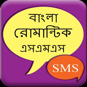 Romantic Bangla Love SMS Bangla Romantic Status & Quotes