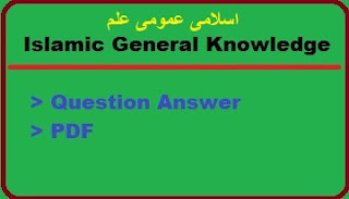 islamic-general-knowledge-questions-answers-pdf