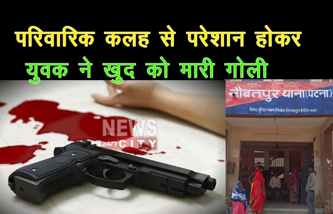 Troubled by family feud in Naubatpur, the young man shot himself, was worried about money transactions for the past several days, police investigating.