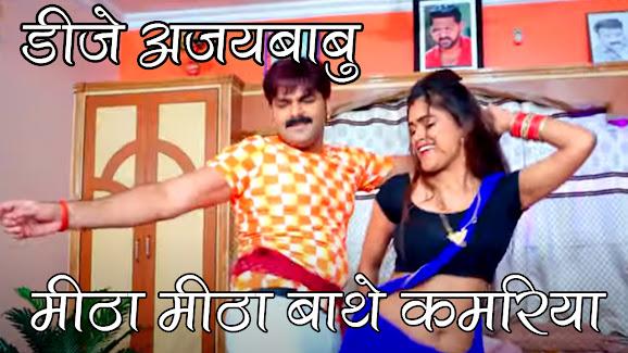 Mitha Mitha Bathe Kamariya Ho (Hard Electro Dance Mix) DjAjayBabu LGN 2020