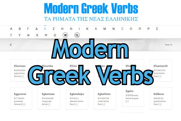 modern greek verbs ρηματα νεας ελληνικης κλιμένα