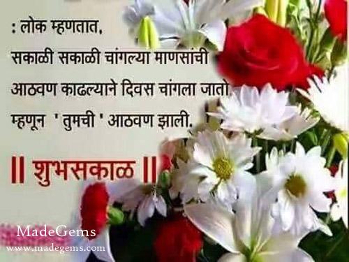 Good Morning Sunday Marathi Sms : Shubh prabhat marathi good morning wishes and whatsapp