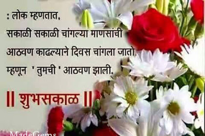 Bests Greetings Under Good Morning Messages In Marathi With Images