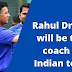 IND vs SRI: Former Indian captain Rahul Dravid will be the coach of Indian team during India tour of Sri Lanka