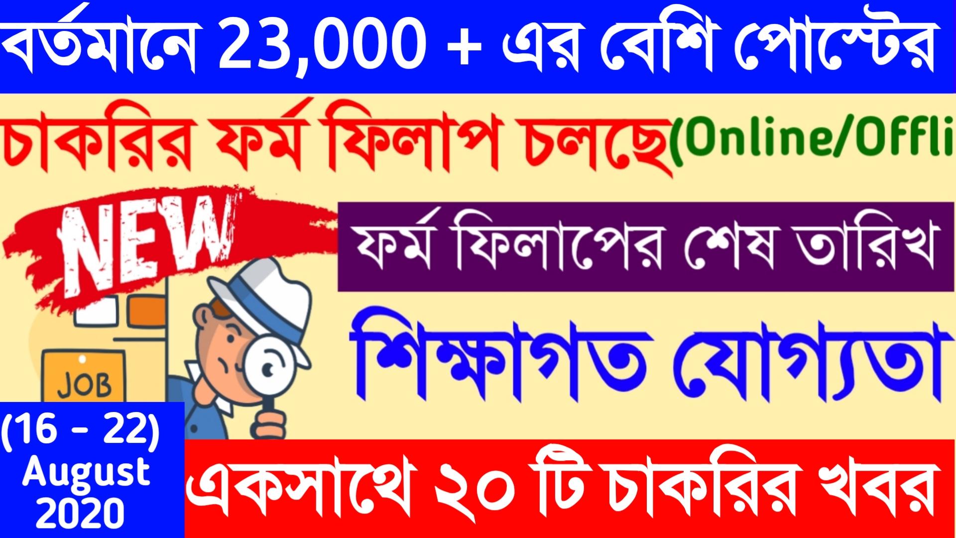 August 3rd Week 20 Govt Jobs Recruitment 2020 | Karmakhetra, Karmasangsthan, Employment News ||