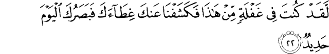 Surat Qaaf ayat 22