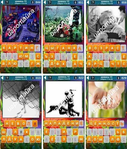 555 слов картинг, цыганка ответы на 15 уровне в картинках