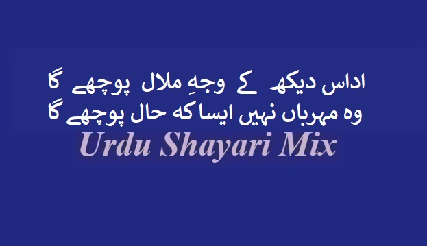 Sad poetry, Sad shayari,  Udaas dekh ke waja