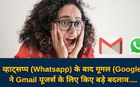 व्हाट्सप्प (Whatsapp) के बाद गूगल (Google) ने Gmail यूजर्स के लिए किए बड़े बदलाव....