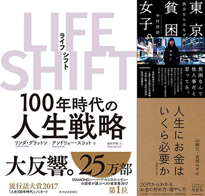 💥👨💼👩💼高品質ビジネス書を幅広くカバーする東洋経済新報社大規模フェア(11/28まで)