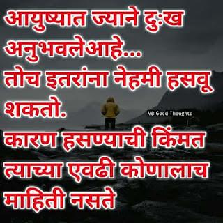 आयुष्य-sunder-vichar-motivational-quotes-marathi-suvichar-status-photo-vb-good-thoughts