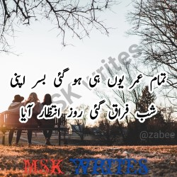 Urdu Poetry Tera Intezar