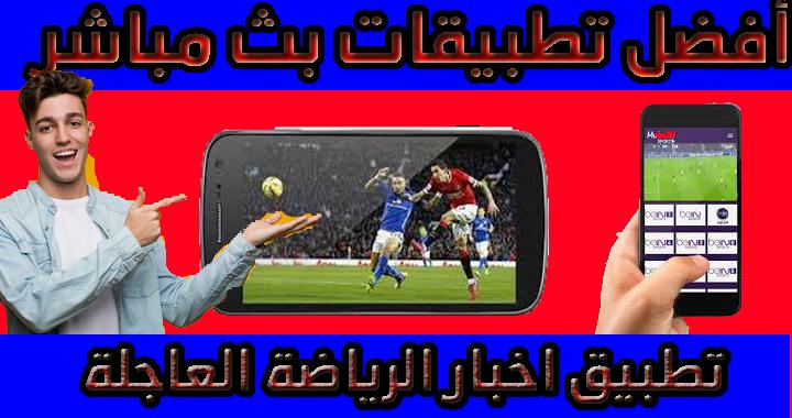 افضل برامج متابعة كرة القدم المصرية والعالمية لحظة بلحظة