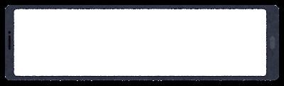スマートフォン型の座布団(黒・横長2)