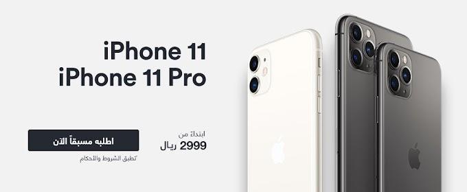 جوال ايفون 11 بسعر يبداء من 2999 ريال على نون السعوديه