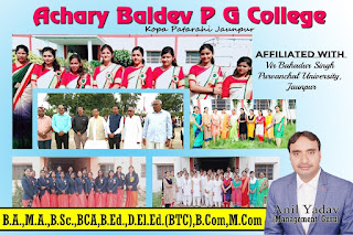 *विज्ञापन : Happy Raksha Bandhan, Shri Krishna Janmashtami & Independence Day : Achary Baldev P G College | Kopa Patarahi Jaunpur*