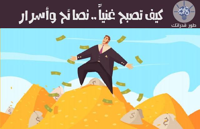 كيف تصبح غنياً .. نصائح وأسرار