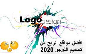 الربح من تصميم اللوجو 2020