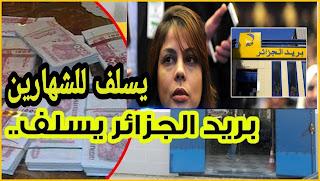 بريد الجزائر يسلف للشهارين خدمة سبقلي poste dz