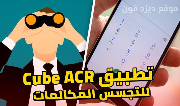 النسخة المدفوعة من تطبيق Cube ACR للتجسس على المكالمات العادية ومكالمات الواتساب وماسنجر وتسجيلها