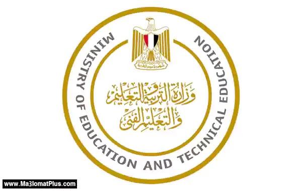 التعليم: إعلان نتائج أولي والثانية الثانوي علي موقع الوزارة