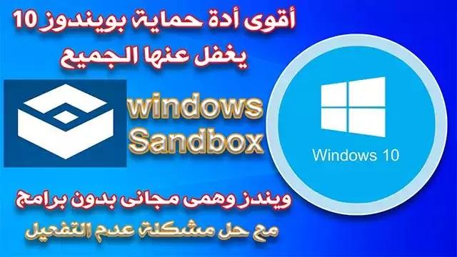 افضل نظام وهمى لويندز 10(Windows Sandbox  ) حل مشكلة عدم التفعيل