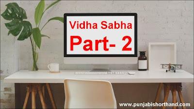 English Shorthand Debate Dictation Vidhan/Rajya Sabha [Part 2]
