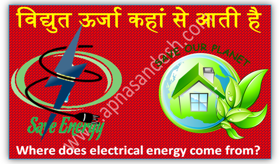 बिजली का आविष्कार कब हुआ - When was the invention of electricity