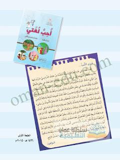 كتاب ( أحب لغتي ) للصف الثالث الفصل الدراسي الثاني
