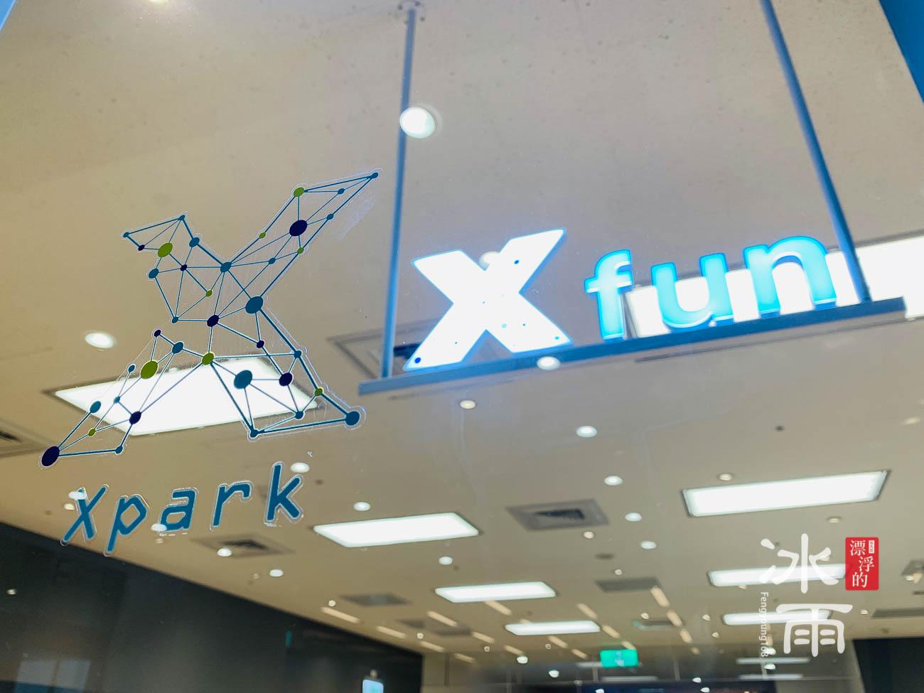 X fun Xpark水族館禮品專賣店 漂亮招牌