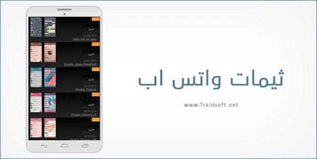 برنامج واتس اب بلس أبو صدام ضد الحظر