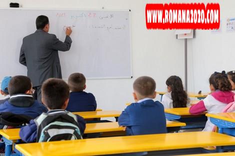 أخبار المغرب: الحكومة تنفي تخصيص دعم مالي للمدارس الخاصة