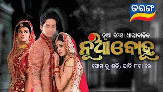 Tarang Tv Popular Odia Serial Nua Bohu
