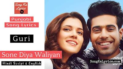 sone-diya-waliyan-lyrics-guri