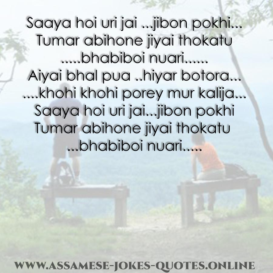 Assamese Love Sad Poems (Dukhor Kobita) Image, Pic Download