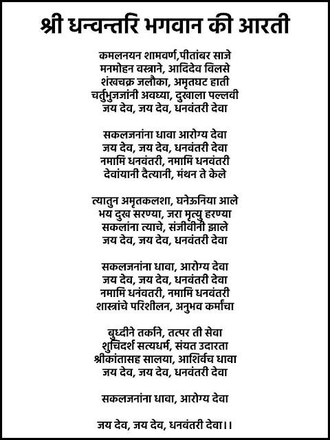 Dhanvantari Bhagwan Ki Aarti for Dhanteras Puja (श्री धन्वन्तरि भगवान की आरती)