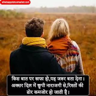 narazgi quotes in hindi images