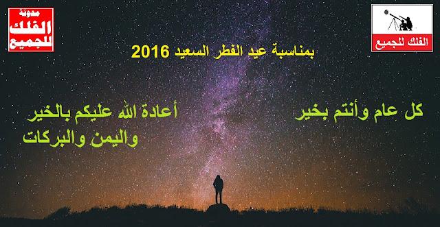 كل عام وأنتم بخير بمناسبة عيد الفطر السعيد 1437 هجرية - مدونة الفلك للجميع