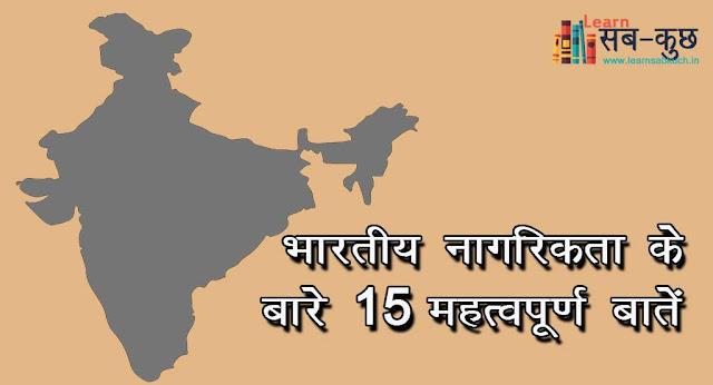 भारतीय नागरिकता के बारे 15 महत्वपूर्ण बातें