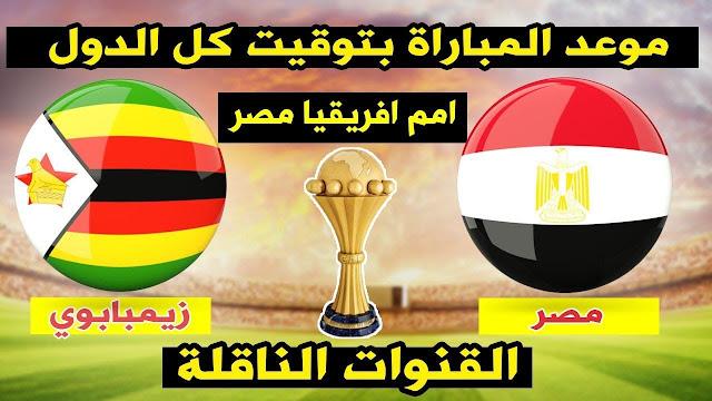 القنوات الناقلة لمباريات كاس افريقيا 2019 - مباراة مصر وزيمبابوي