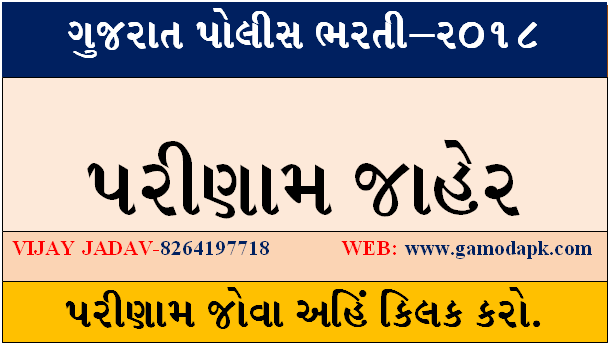 Gujarat Police Results @lrbgujarat2018.in