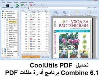 تحميل CoolUtils PDF Combine 6.1 برنامج أدارة ملفات PDF