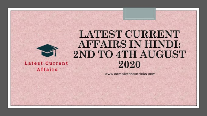 Latest Current Affairs in Hindi: 2nd to 4th August 2020