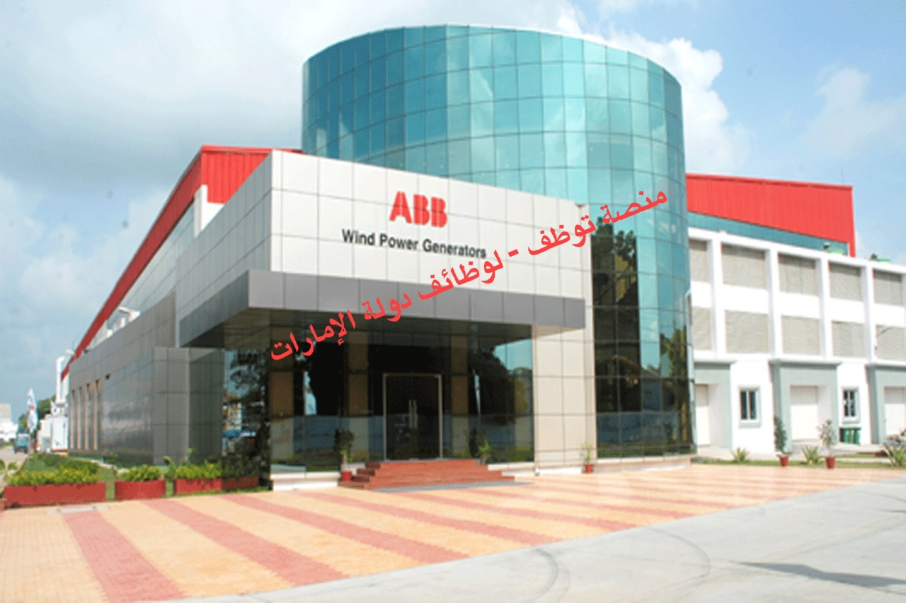 وظائف شركة abb بدولة الأمارات ، شركة ABB ، ABB
