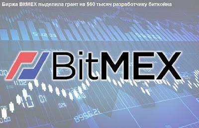 Биржа BitMEX выделила грант на $60 тысяч разработчику биткойна